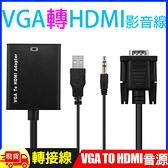 VGA(公)轉HDMI(母)影音轉接線 VGA TO HDMI 轉投影