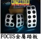 【車王小舖】福特FOCUS金屬踏板 福特FOCUS踏板 FOCUS油門踏板 手排