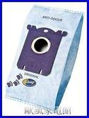 【歐風家電館】Electrolux 瑞典伊萊克斯 吸塵器專用集塵袋(除臭型)  E203B