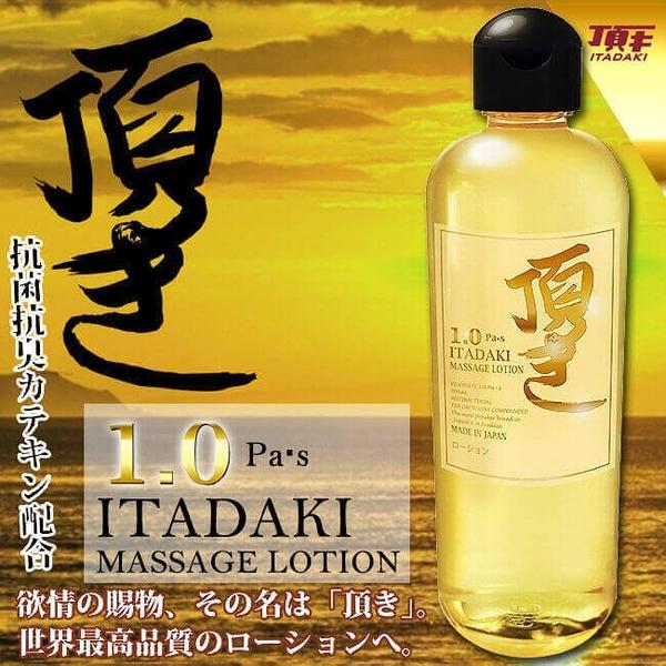 【獨愛情趣用品】日本原裝進口ITADAKI.頂きMASSAGE LOTION - 1.0 Pa・s 300ml 中濃按摩潤滑液