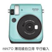 [限量] 【mini70 薄荷綠拍立得 單機】拍立得相機 平行輸入 一年保固 蒂芬妮藍 菲林因斯特