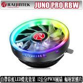 [地瓜球@] RAIJINTEK JUNO PRO RBW CPU 散熱器 下吹式 12公分 PWM 溫控 風扇