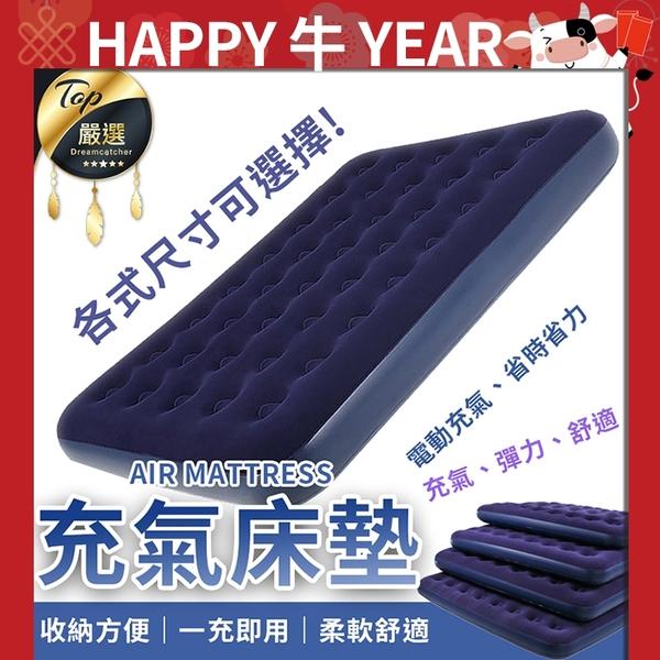 現貨!充氣床墊-雙人床 單購-睡墊 氣墊床 防潮墊 充氣床 充氣睡墊 露營 自動 充氣 雙人 #捕夢網