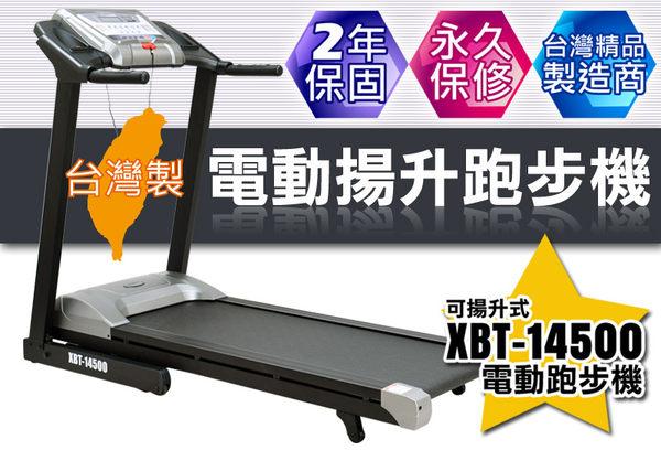 【 X-BIKE晨昌】自動揚升電動跑步機 送地墊 台灣精品 XBT-14500