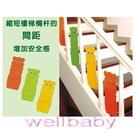 ST-BABY樓梯安全護板(6片)[衛立兒生活館]