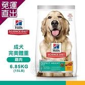 Hills 希爾思 2966 成犬 完美體重 雞肉特調 6.85KG/15LB 寵物 狗飼料 送贈品【免運直出】