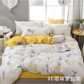 床包組 棉質全棉四件套夏季被套床單式床笠款三件套宿舍單人床上用品LB20522【3C環球數位館】