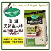 【澳洲吉夫特】成犬強健活力配方-牛肉+糙米-1.5kg(A101L22)