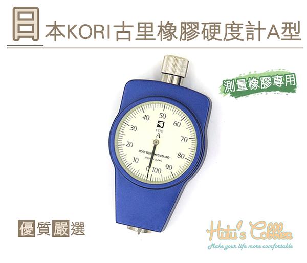 糊塗鞋匠 優質鞋材 Q01 日本KORI古里橡膠硬度計A型 KR-14A 標準型 針盤式橡膠用 量測工具