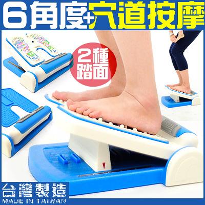 台製!腳底按摩拉筋板多角度穴位易筋板足部足筋板平衡板另售踏步機美腿機卵石健康步道伸展美姿