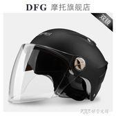 DFG電動電瓶摩托車頭盔男女士通用夏季輕便式防曬防紫外線安全帽ATF 探索先鋒