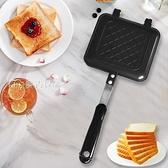直火三明治烤盤夾鍋燃氣式多功能蛋糕模具吐司烤面包耐花紋款YYS 快速出貨