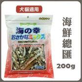 *WANG*日本零食《海鮮總匯》200克