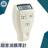 利器五金 MET-CTG+2 數位式膜厚計 非磁性 可測鐵.鋁.白鐵.銅.錫.鋅.銀 塗層量測儀 鐵非鐵