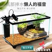 烏龜缸烏龜缸帶曬臺免換水烏龜別墅生態龜缸養龜的專用缸底排魚缸水陸缸 艾家 LX