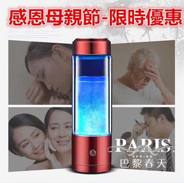 日本富氫水杯 水素水杯負離子生成器 便攜式負氫水機電解養生杯 巴黎春天