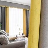 限定款遮光窗簾 寬250x高270公分 臥室拼接棉麻材質全遮光窗簾