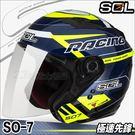 【SOL SO-7 極速先鋒 限量款 山葉藍/黃 安全帽  】 3/4罩 內墨鏡 雙D扣 可加下巴 SO7