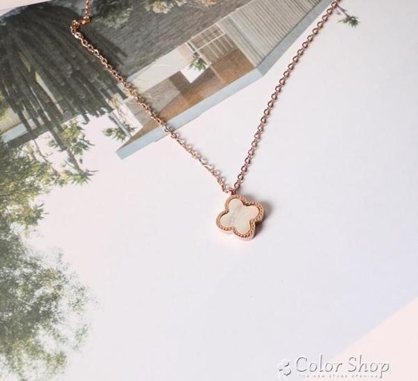 韓國四葉草18K玫瑰金項鍊女簡約鎖骨鍊鈦鋼裝飾品配飾吊墜color shop