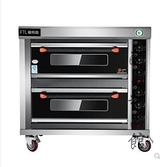福特隆二層二盤烤箱商用雙層電烤箱220v大容量蛋糕披薩大烤爐大型 酷男精品館