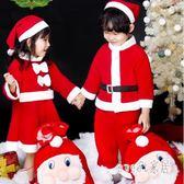 表演服裝 圣誕節兒童服裝女童裙圣誕老人服裝兒童圣誕節衣服套裝男童 df7264【Sweet家居】