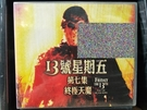 挖寶二手片-V02-198-正版VCD-電影【13號星期五 第七集 終極天魔】-肯恩候德 拉爾派克尼肯(直購價)
