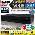 【CHICHIAU】H.265 4路4聲 500萬 AHD TVI CVI 1080P台製iCATCH數位高清遠端監控錄影主機
