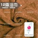 台灣製! 12兩純棉浴巾-單入(可可色)[85149]