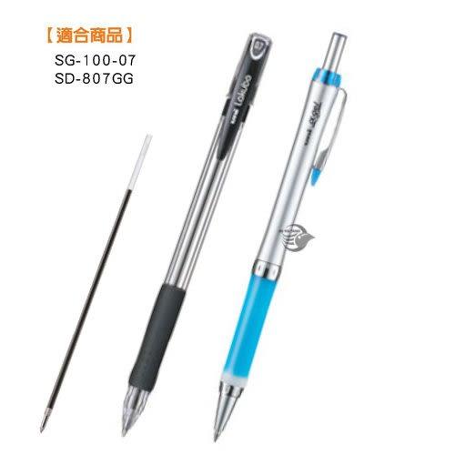 【金玉堂文具】SA-7N 自動原子筆芯 黑 UNI 三菱(適用SD-807GG/SG-100 原子筆替芯)