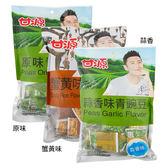 甘源 原味青豌豆/蒜香味青豌豆/蟹黃味瓜子仁/蟹黃味蠶豆 285g【BG Shop】4款供選