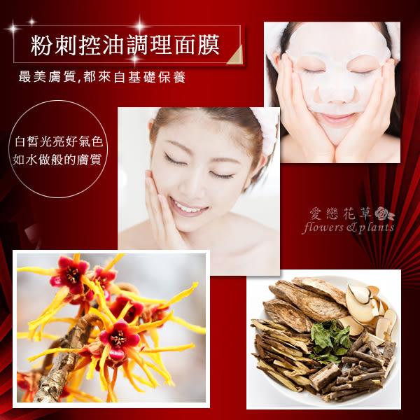 【愛戀花草】茶樹+蜂王乳 淨痘光滑美肌 蠶絲面膜 5片