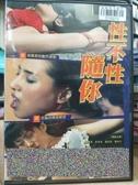 挖寶二手片-P35-045-正版DVD-韓片【性不性隨你】-金才喜 吳草善 嚴民珠 鄭尚斗(直購價)