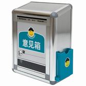 B09金屬鋁制意見箱防水建議箱