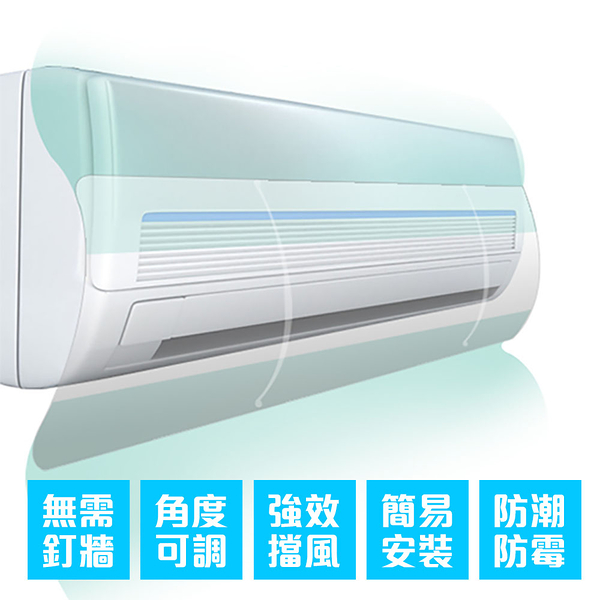 威瑪索 冷氣擋板 旋轉冷氣空調擋風板