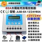 【久大電池】 太陽能 風力 全自動 充放電 控制器 DC 12V / 24V 60Ah 電壓自動對應 智慧型光控系統