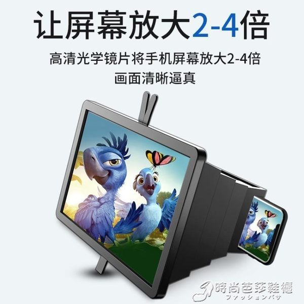 手機屏幕放大器 手機屏幕放大器14寸高清3d投影多功能華為看電視擴大器視頻放大鏡 時尚芭莎