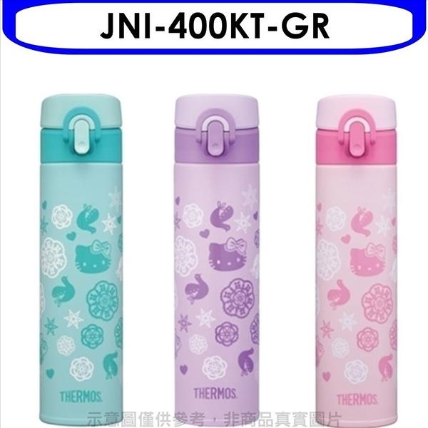 膳魔師【JNI-400KT-GR】保溫杯/保溫瓶