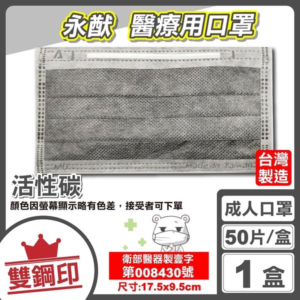 永猷 雙鋼印 成人活性碳醫用口罩 50入/盒 (台灣製造 CNS14774) 專品藥局【2017682】