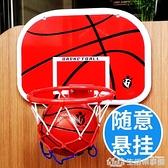 免打孔懸掛式籃球架籃筐壁掛兒童籃球框寶寶投籃玩具宿舍室內家用 樂事館新品