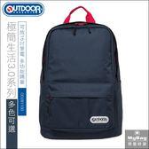 OUTDOOR 後背包 極簡生活3.0  15吋電腦包 休閒雙肩包 OD281100 得意時袋
