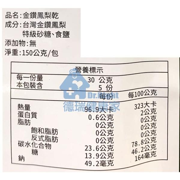 十二籃 果乾 金鑽鳳梨乾 150G/包◆德瑞健康家◆