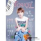 i Touch(就是愛彈琴) 第63輯 【鋼琴譜/五線譜/鋼琴教學】