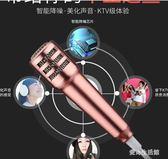 唱吧手機全民k歌蘋果直播唱歌神器電容麥迷你小話筒    LY7162『愛尚生活館』