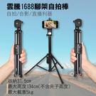 御彩數位@雲騰1688腳架自拍桿 Yunteng自拍棒 相機手機直播 含手機夾/遙控器 自拍神器 輕便三腳架