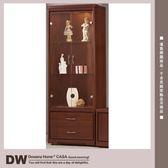 ★多瓦娜 17153-746004 奧斯卡胡桃色2.3尺展示櫃