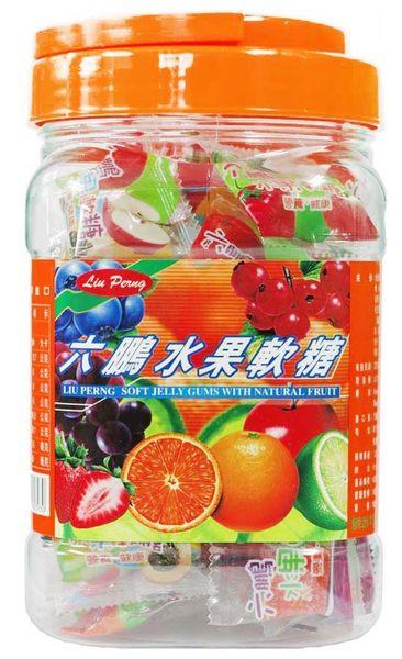 【六鵬】水果軟糖 (100公克)