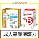 【成人基礎保護力】原力B群長效緩釋錠(60粒/瓶)+金敏立清益生菌乳酸口味(30條/盒)