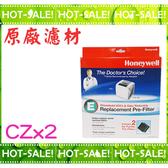 《原廠濾材》Honeywell HRF-E2-AP2 原廠CZ濾網 (一盒二入裝) (適用於HAP-801APTW)