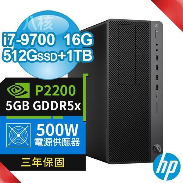 【南紡購物中心】HP Z1 G5 Tower 商用工作站〈i7-9700/16G/512G SSD+1TB/P2200 5G/W10P/500W/3Y 〉