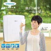 Vitaway~維他惠新一代活水機~特惠中~
